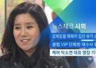 [뉴스체크|사회] 케어 박소연 대표 구속영장 기각