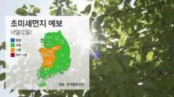 [날씨] 전국 큰 일교차…오후엔 황사 유입 '미세먼지 나쁨'