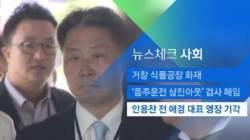 [뉴스체크|사회] '가습기살균제' 전 애경 대표 영장 기각