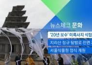 [뉴스체크|문화] '20년 보수' 미륵사지 석탑 준공