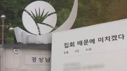 경남도청 몰려간 극우단체, 스피커로 '김경수 욕설' 반복