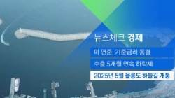 [뉴스체크|경제] 2025년 5월 울릉도 하늘길 개통