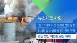[뉴스체크|사회] 경남 양산 페인트 공장 화재
