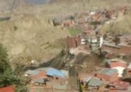 [해외 이모저모] 볼리비아서 지반 침하…주택 '와르르'