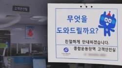 취객-민원 응대 '혼자'…지하철 안전원 '밤샘 노동' 현장