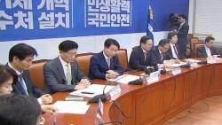 아픈손가락 2030…당·정·청, 청년정책 컨트롤타워 만든다