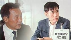 """하태경 """"최고위원 지명 무효""""…바른미래 내분, 법정으로"""