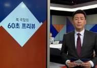 [복국장의 60초 프리뷰] 인권위 '사형제-대체형벌 청문회'