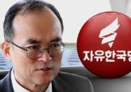 한국당, 공수처 공격…문무일 입장문 '정치적 인용'