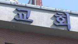 [뉴스브리핑] 강남 대형교회 '신도 충돌'…70여 명 거친 싸움