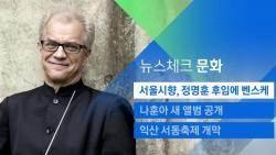 [뉴스체크|문화] 서울시향, 정명훈 후임에 벤스케