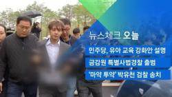 [뉴스체크|오늘] '마약 투약' 박유천 검찰 송치