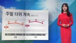 [날씨] 서울 26도 '초여름 더위'…주말 고온현상 계속