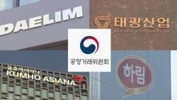 '일감 몰아주기' 제재 속도…태광·금호·하림 곧 심판정에