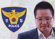 '윤중천 수첩' 확보하고도…'김학의 계좌' 손 안 댄 경찰