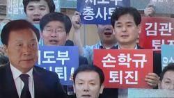 """'지도부 총사퇴' 요구에…손학규 """"해당 행위자 징계"""""""