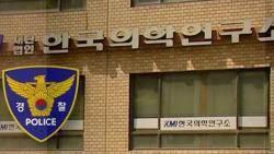 이상한 임대료 수십억…KMI 한국의학연구소 압수수색