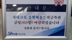 연 1%대 예금 금리 꽁꽁 묶고…특판 상품으로 '생색'