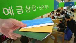 """은행권, 특판 상품으로 '생색'…""""일회성 마케팅"""" 비판도"""