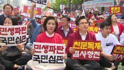 4월 국회 결국 빈손?…출구 없는 여야 대치, 언제까지