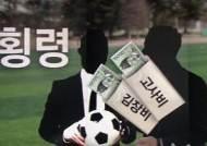 '국대 출신' 고교 축구 감독 '뒷돈'…김장·고사 비용도 요구