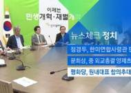 [뉴스체크|정치] 평화당, 원내대표 합의추대 시도