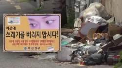'쓰레기장' 된 재개발지구…'원정 투기' 얌체족도 늘어