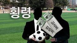 '입시 뒷돈'에 횡령 의혹까지…고교 축구부 감독 수사