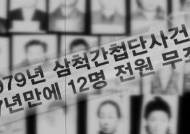 고문으로 '간첩사건' 조작해 훈장…정부, 8건 취소 결정
