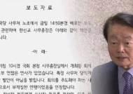 """한선교, 당직자에 욕설 논란…한국당 노조 """"윤리위 회부해야"""""""