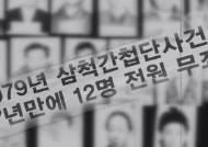 고문으로 간첩사건 조작해 '공로 훈장'…8건 취소 결정
