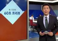 [복국장의 60초 프리뷰] 서울시 버스노조, 총파업 투표