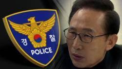 """""""키스 타임으로 친밀감""""…경찰 'MB 칭송 보고서' 작성"""