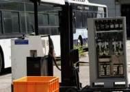 잦은 고장에 방치·폐차…애물단지 된 '무선충전 전기버스'