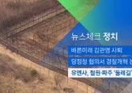 [뉴스체크|정치] 유엔사, 철원·파주 '둘레길' 승인