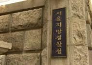 '클럽 유착' 현직 경찰 구속…미성년자 출입 무마 혐의