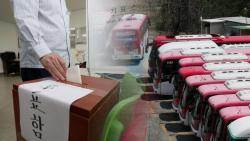 버스 대란 오나…오늘까지 '52시간 대책' 파업 찬반 투표