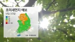 [날씨] 서울 낮기온 26도…대부분 미세먼지 '나쁨'