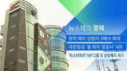 [뉴스체크|경제] '미스터피자' MP그룹 또 상장폐지 위기