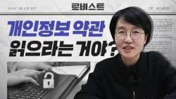 [로비스트] 일단 '동의'했더니 '개인정보' 탈탈?