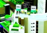 [이슈플러스] 현금부자들이 '주워간' 무순위 청약…사재기 봉쇄