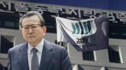 '김학의 수사' 새 인물 등장…시효 남은 '뇌물 혐의' 돌파구