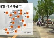 곳곳서 반팔 차림 나들이…서울 등 13일 오후 한때 비