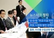 [뉴스체크|정치] 일본, 수산물 수입규제 철폐 요청