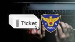 """경찰, 매크로 이용 '온라인 암표상' 단속…""""업무방해죄"""""""