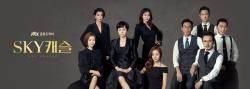 'SKY 캐슬', 방송대상 최우수상…'밥누나' '와썹맨'까지 JTBC 3관왕