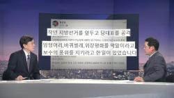 """[비하인드 뉴스] 홍준표, 나경원 발언 논란에 """"알아도 몰라도…"""""""