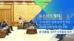[뉴스체크|정치] 문 대통령, WFP 사무총장 접견