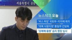 [뉴스체크 오늘] '성매매·횡령' 승리 영장 심사