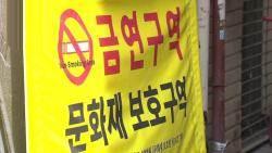 """[아침& 지금] """"'골초' 흡연자, 금연하면 수명 2년 이상 연장"""""""